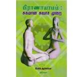PRANAYAMAM - P.S.Acharya