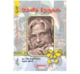Manavar Agni Siragugal (tamil) - abdulkalam