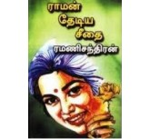 Raman Thediya Seethai - Ramanichandran