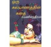 Oru Kalyanathin Kathai - Ramanichandran