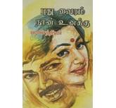 Puthu Vairam Naan Unakku - Ramanichandran
