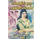 Pakkathil Oru Pathini Pen - Ramanichandran