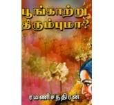 Poongatru Thirumbuma? - Ramanichandran