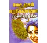 Nesa Mugam Marakalamo - Ramanichandran