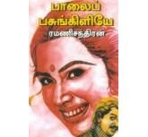 Palai Pasunkiliye - Ramanichandran