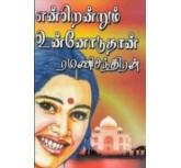 Endrendrum Unnoduthan - Ramanichandran