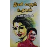 Ini Varum Udhayam - Ramanichandran