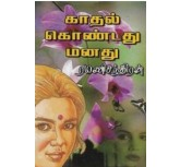 Kadhal Kondathu Manasu - Ramanichandran