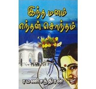 Intha Manam Endhan Sontham - Ramanichandran