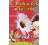 Naan Kandeadutha Pon Malarea - Ramanichandran