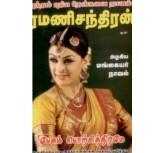 Pesum Porchithirame - Ramanichandran