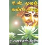 Un Mugam Kandenadi - Ramanichandran