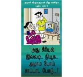 Padikka Padikka Siripu (tamil book)
