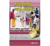 Thamizhagathin Marabhu kalaigal (tamil book)
