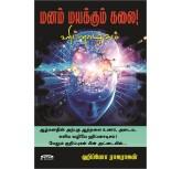 Manam Mayakkum Kalai - Hypno Rajarajan - (HYPNOTISAM)
