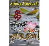 Nee Nan Thamirabarani -   N.Ganesan