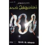 Tamil muraiyil kaalam accupunture- Aasan A. Madhiyazhagan