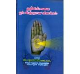HEALING KALAI OR VIGGANA VILAKKAM-DR.SARAVANAN-CH