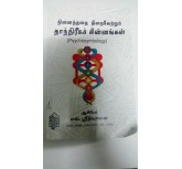 NINAITHATHAI NIRAIVETRUM THANTHRIGA SINNANGAL -Psycho Symbology-SRINIVASAN-CH