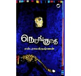 NEDUNKURUTHI  - S.Ramakrishanan