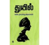 THUYIL  - S.Ramakrishanan