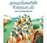THAVARANGALIN URAUYADAL  - S.Ramakrishanan