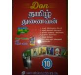 Don thunaivan 10th std Tamil guide