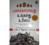 Riches are your rights - Tamil - Dr. Joseph Murphy