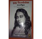 Autobiography of a Yogi - Tamil (Oru Yogiyin suyasaridhai)