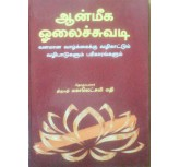 Anmiga Olaichuvadi - Tmt Mahalaksmi Mathi