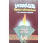 Olaichuvadi  -  Dr Venkanoor Balakrishnan