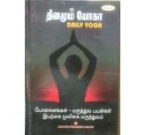 Thinamum Yoga - AK Sundaramoorthi