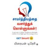 Get Smart  - Tamil  - Samarthiyathai valarthu  - Brian Tracy