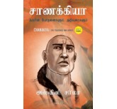 Chanakya  His Teaching And Advice ( tamil book)