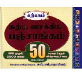 Sutha Vakiya Panchangam 1951 (To) 2000 - S.M.Sadhasivam
