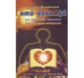 self awarness psychology (tamil) - Dr.Kadeer Ibraheem