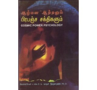 Aazhmana aatralum prabanja sakthigalum (cosmic power psychology) - Dr.R.Kadeer Ibrahim