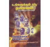 leadership psychology - Dr.R.Kadeer Ibraheem