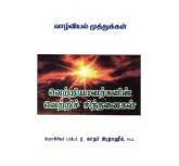 Vetriyalargalin vetri sinthanaigal (tamil)- Dr. R. Kadeer Ibrahim