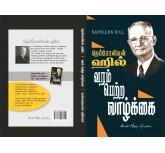 Master Of Inspiration - Napoleon Hill - Tamil