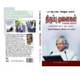 Thirupumunaigal - Abdul Kalam (Turning Points)