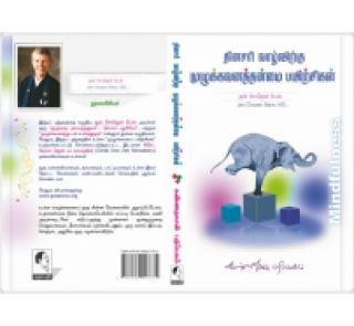 Dhinasari Vaazhvirkku Muzhu Gavanath Thanmai Payirchigal -JANCHOZEN