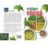 Maruthuva Samayal - RAVINDRAN