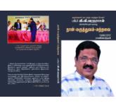 Naan Maruthuvam Matravai - DR.V.V VARATHARAJAN