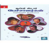 Success Secrets Of 15 Motivational Superstars(2)-tamil - MCHAEL JEFFREYS