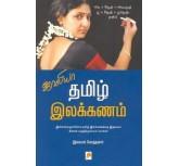 Jollya Tamizh ilakanam ( tamil book)