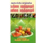 Iyarkai Maruthuvamum Mooligai Maruthuvamum- Rathina Sakthivel