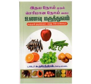 Unavu Maruthuvam - Dr.s.Narendiran