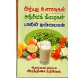 Arpuda Unavugal - Rathina Sakthivel