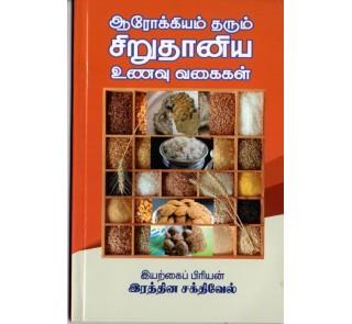 Aarokkiam Tharum Siruthania Unavu Vagaigal- Rathina Sakthivel